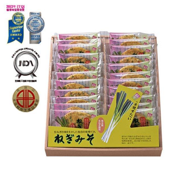画像1: 【2割引】彩菓ねぎみそせんべい 22枚入 (1)