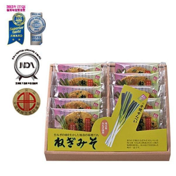 画像1: 【2割引】彩菓ねぎみそせんべい 10枚入 (1)
