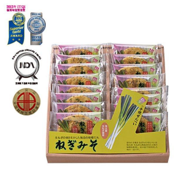 画像1: 【2割引】彩菓ねぎみそせんべい 16枚入 (1)