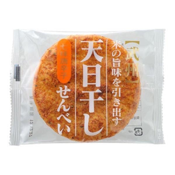 画像1: 天日干しせんべい 七味唐辛子 30枚入り (1)